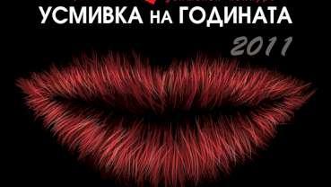 """Четвъртото издание на конкурса """"Усмивка на годината"""" се очаква да е едно от най-коментираните събития в денталния бранш"""