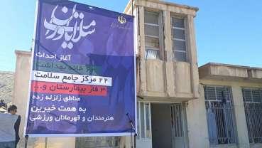 افتتاح ۶۲ خانه بهداشت کانکسی مناطق زلزله زده