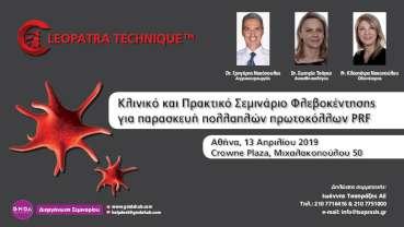 Hμερίδα με θέμα Kλινικό & Πρακτικό Σεμινάριο Φλεβοκέντησης για παρασκευή πολλαπλών πρωτοκόλλων PRF