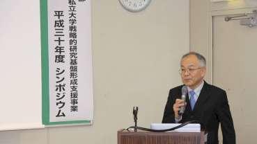 昭和大学歯学部  文部科学省私立大学戦略的研究基盤形成支援事業 平成30年度シンポジウム開催
