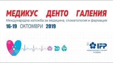 Иновации за по-бързо лечение представя изложбата Медикус, Денто, Галения 2019